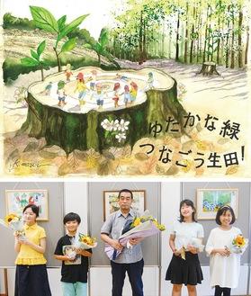 増井さんの作品(上)、表彰式に参加した受賞者
