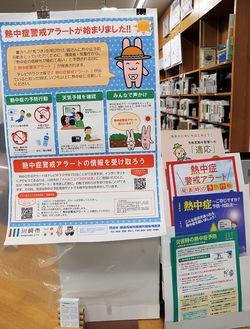 多摩図書館に掲示中の啓発ポスター、チラシ(写真はイメージ)