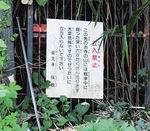 安立寺の裏山「立入禁止」の看板