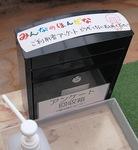 利用者の意見を募る本棚横のアンケート回収箱