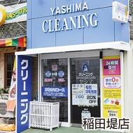 工場直営、洗いのプロ