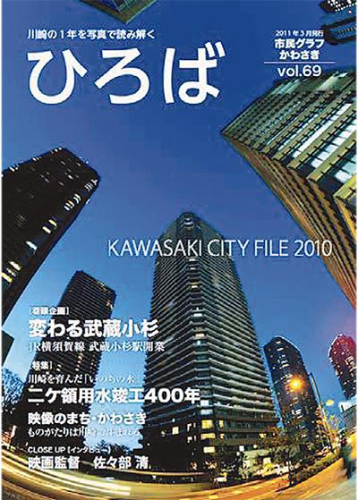 川崎を写真で読み解く