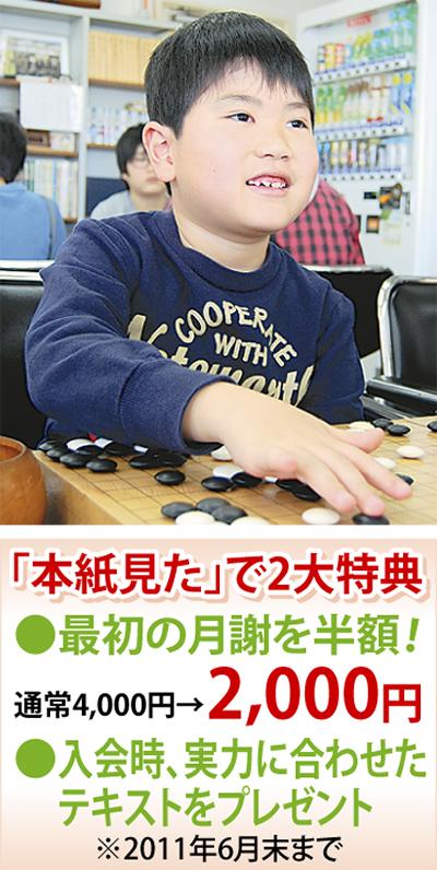 「意外に簡単!」囲碁で友だちづくり