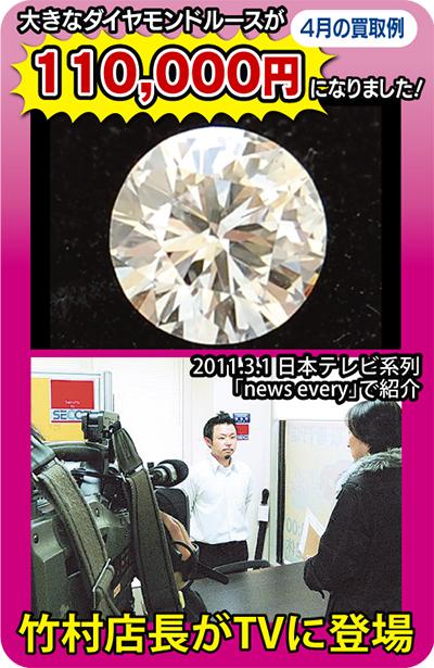 知って得(トク)する「ダイヤの話」