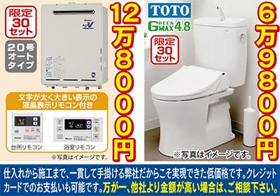 TOTO超節水トイレとリンナイガス給湯器が大特価