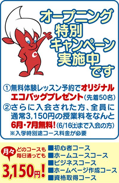毎日通っても月謝3150円激安パソコン教室「読売ランド駅前店」オープン