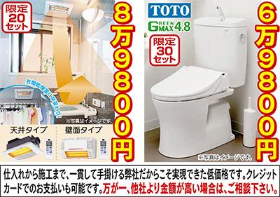 TOTO超節水トイレと浴室換気乾燥暖房機が大特価