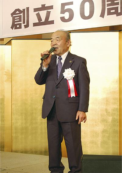 防犯協会が50周年