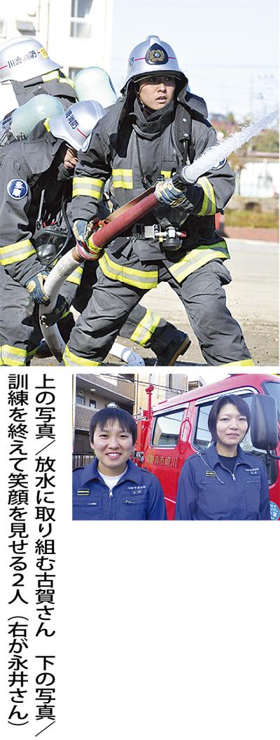 女性消防士が奮闘