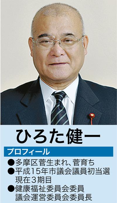 スポーツと文化で川崎を発信