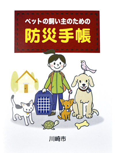 ペット防災手帳を配布