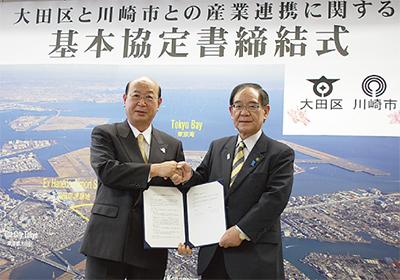 産業連携で大田区と協定