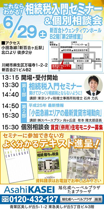 旭化成が無料賃貸経営セミナー
