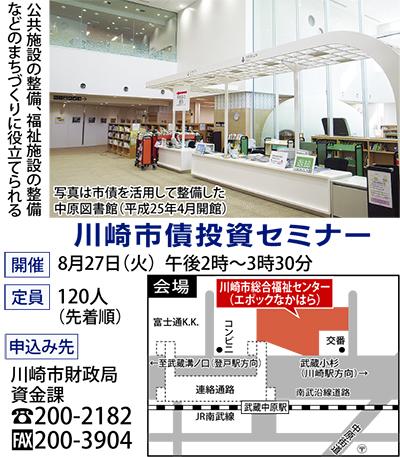 川崎市債投資セミナー