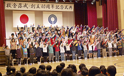 東菅小で新校舎落成式
