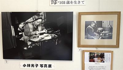 菅馬場で小林光子写真展