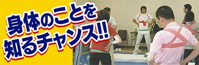 プロが教える肩こり腰痛体操