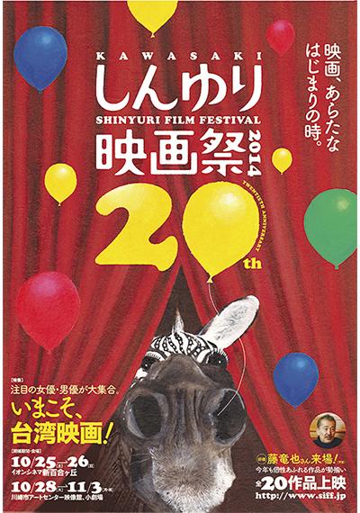 しんゆり映画祭 25日に開幕