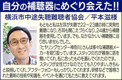 補聴器最大10万円OFF