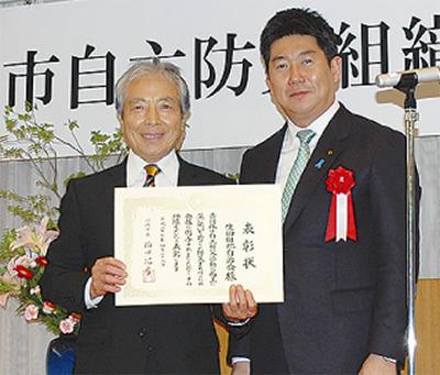 生田団地自治会を表彰