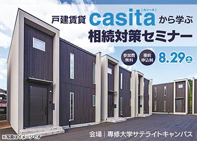 相続対策&土地活用戸建賃貸「カシータ」という考え方