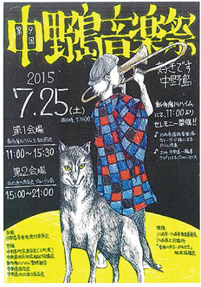 中野島で音楽祭