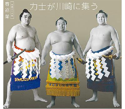 来春、川崎で大相撲巡業