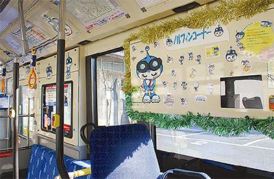 市バス鷲ヶ峰営業所 手作り装飾バスを運行 「ノルフィンに親しんで」