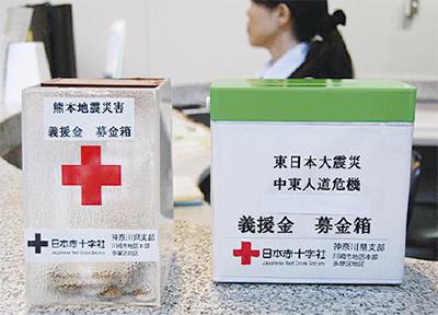 熊本地震の義援金受付
