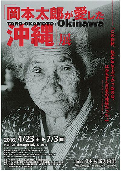 太郎が愛した沖縄展