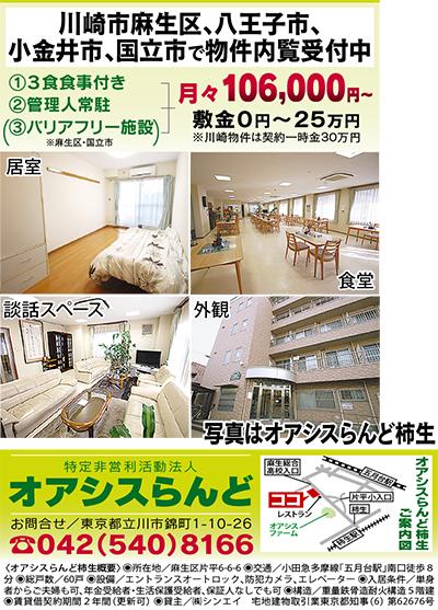 気軽な一人暮らしを提案する賃貸マンション保証人なしでの入居も可・内覧受付け中