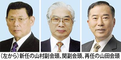 山田会頭再任 3期目へ
