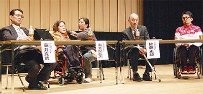 障害者フォーラムに200人