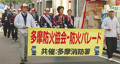 250人が防火パレード