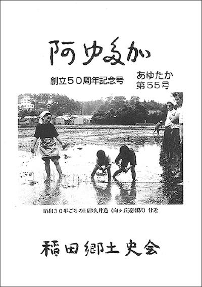 50周年記念号を発行