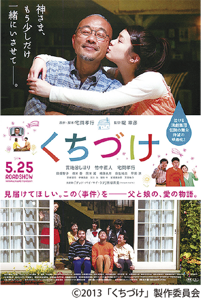 記念映画「くちづけ」上映