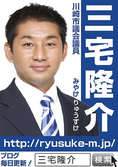 生田浄水場の廃止は、はたして市民の利益か!?
