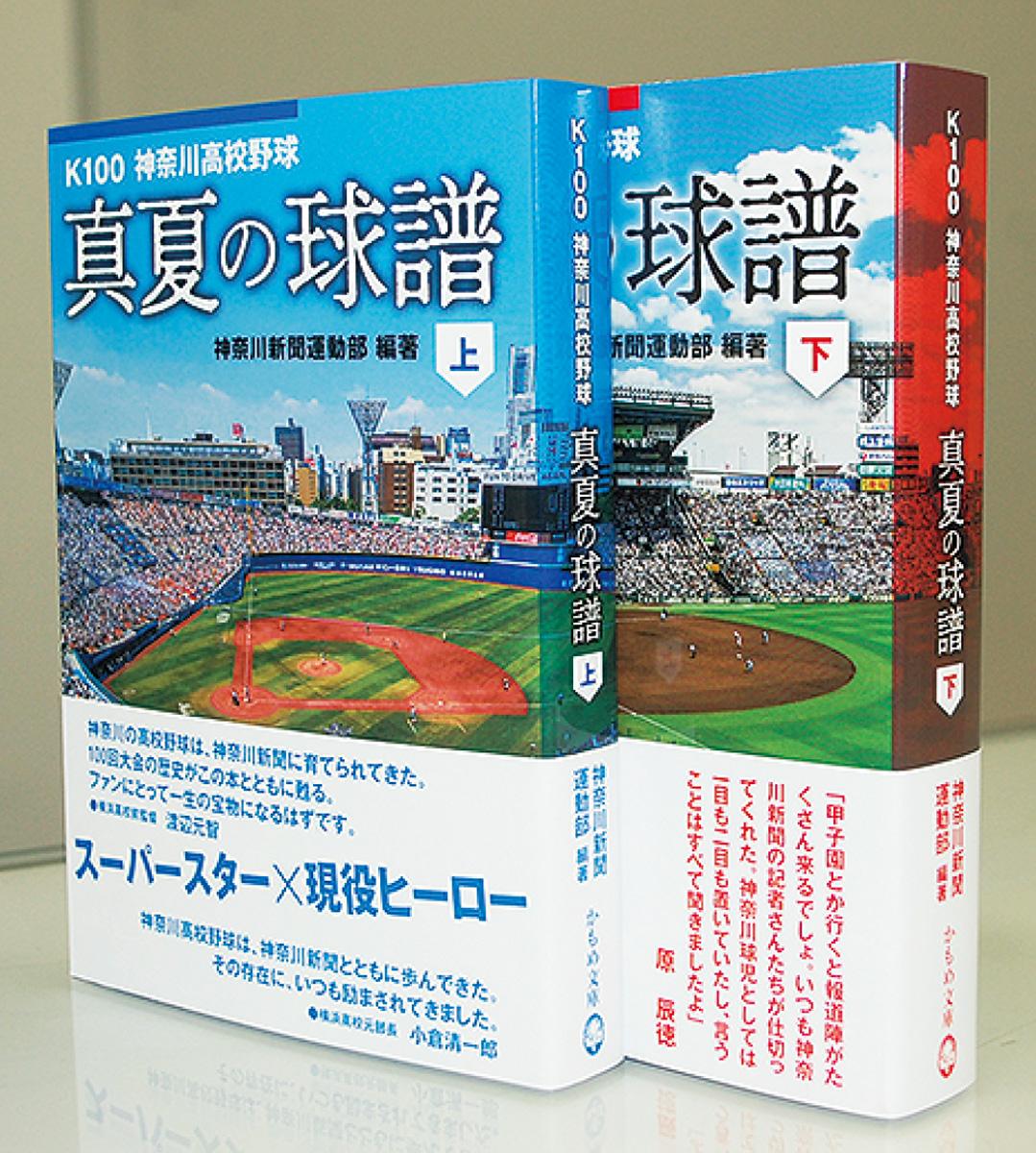 高校野球の魅力凝縮