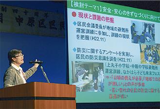 スライドで示す鈴木眞智子委員長