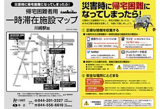 完成した帰宅困難者用一時滞在施設マップ(写真は川崎駅版)。6駅合わせて49000部作成
