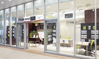武蔵小杉東急スクエア1階にオープン。相談無料