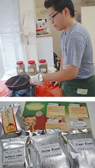 コーヒーを焙煎する高木さん(上)と独自のブレンド