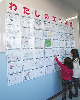 エコ活動に取り組んだ子どもたちがイラストや文章でポスターを描いた