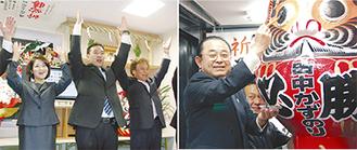 支持者らと万歳する山際氏(写真左の中央)と、満願成就しダルマに眼入れする田中氏(写真右)