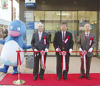 テープカットに参加した(右から)内田町会長、伊藤理事長、同銀行の平沼常務