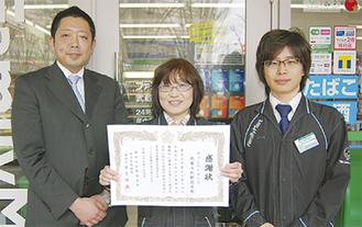 感謝状を手にする長谷川さん(中央)と店員、原オーナー(左)