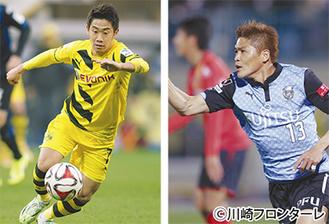 ドルトムント香川選手(左)と川崎F大久保選手(右)攻撃を牽引する2人に注目
