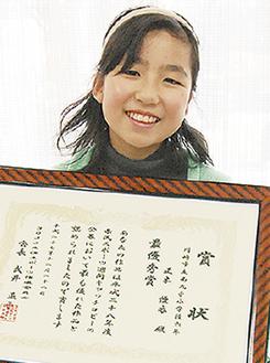 賞状手に笑顔の正木さん