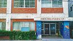 今年3月に休館となった小杉子ども文化センター