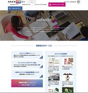 デザイナー紹介サイト開設